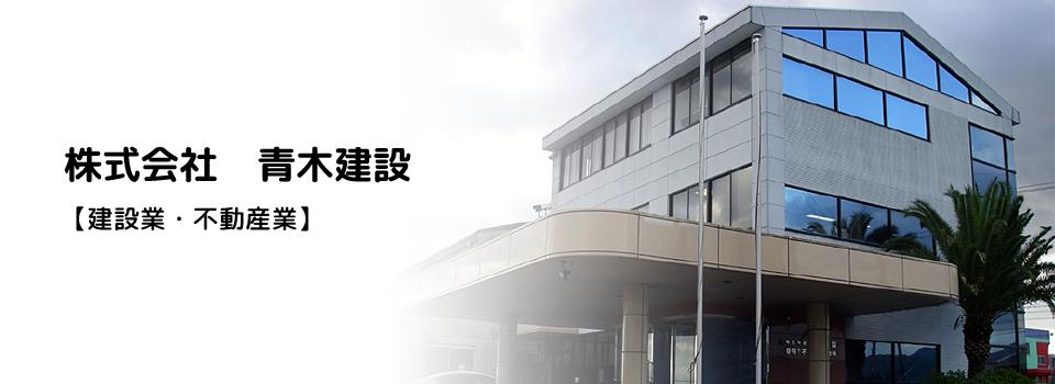 山口県下関市清末町にある、建設会社「株式会社 青木建設」です。